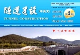 Congratulations to the staff for publishing the paper in Tunnel Construction